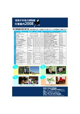 2008.3行事予定