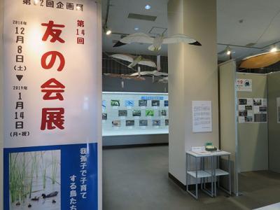 20181211-tomonokai_1.jpg