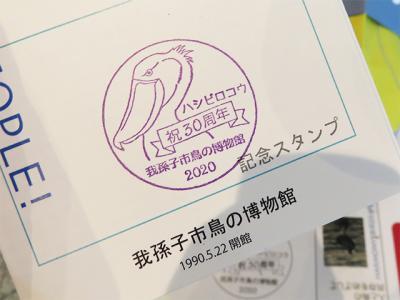 20200904-hashibirokou.jpg